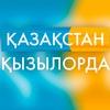 Қазақстан Қызылорда