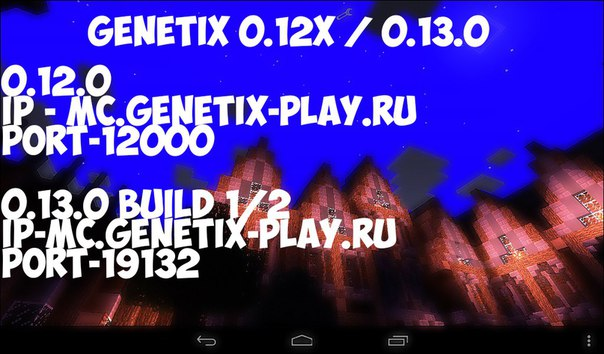 Сервер Genetix World