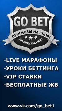 Прогнозы на спорт live vk реклама о ставках на спорт