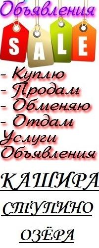 КАШИРА ПРОДАМ-КУПЛЮ-ОТДАМ ДАРОМ ВКонтакте