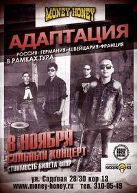 8 ноября 2014 г. - АДАПТАЦИЯ в Петербурге