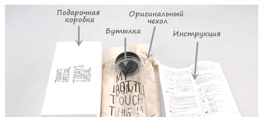 инструкция my bottle на русском
