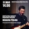 МІХАІЛ РУБІН  у Браславе 31 траўня 2015