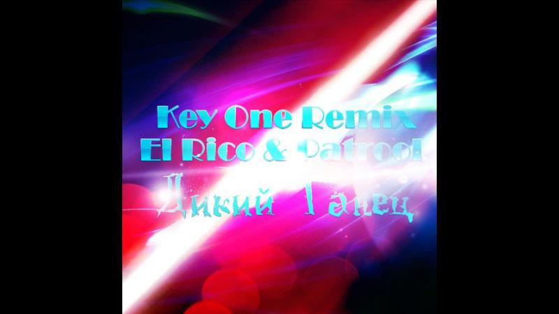 El Rico Patrool – Дикий Танец (Key One Remix)