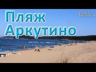 Созополь 2016 видео