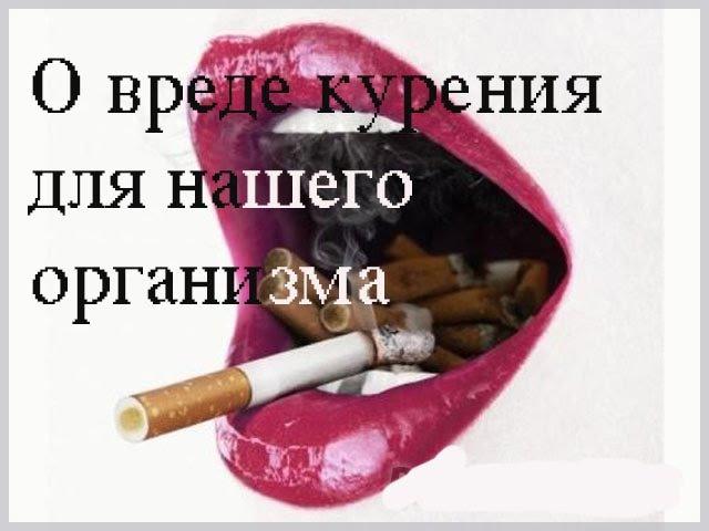 Влияние и вред курения на организм человека