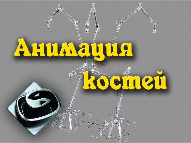 Как сделать анимацию с использованием костей и создать скелет в 3DS MAX [Biped, bones] PART 2/2