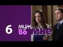 Мужчина во мне - 6 серия - Мелодрама - Русский сериал