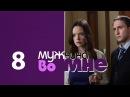 Мужчина во мне - 8 серия - Мелодрама - Русский сериал