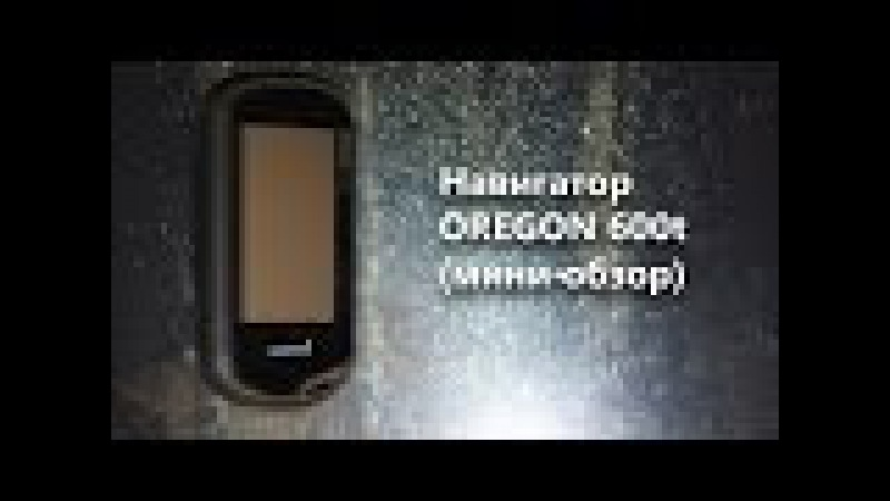 Мини обзор навигатора GARMIN Oregon 600t. GPS