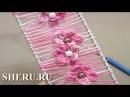 Crochet Hairpin Flower Lace Урок 19 Вязание ленты с цветочками на вилке