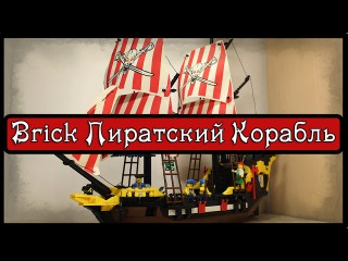 Brick Pirates - Black Pearl 308 (Пиратский корабль)