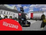Варшава. Прогулка по старому городу. Праздничные дни в Польше.