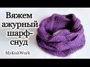 Вяжем ажурный круговой шарф снуд спицами Openwork circular knit scarf LIC spokes