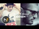 Arsho feat. Ahimas - Dishi (Audio) // Armenian Hip Hop // HF Exclusive Premiere // HD
