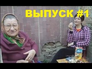 Бабка жжет / Выпуск #1. Прикольные анекдоты от бабки. (Про член у ширинки)