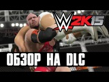 Обзор DLC  WWE 2K15