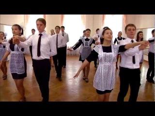 Весенний Бал 2016. Урок танца. Полонез
