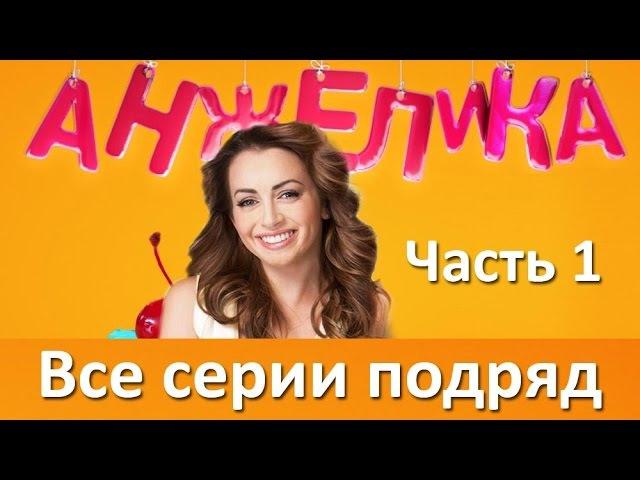 Анжелика Первый сезон Все серии подряд 1 5 серия Сериал СТС комедия русская 2014 HD