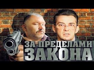 За пределами закона hd (Николай Добрынин, Геннадий Венгеров) фильм