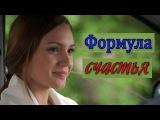 Формула счастья (Дарья Егорова) фильм