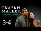 Сказки мачехи (3-4 серия) смотреть онлайн мелодрама сериал 2015