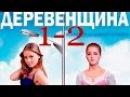 Деревенщина - Анна Михайловская (1-2 серия) смотреть онлайн мелодрама сериал 2015