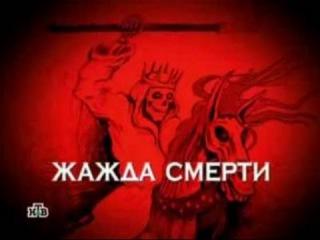 Следствие Вели Леонидом Каневским (11.01.2015) - Жажда смерти Мститель