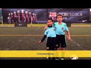 FCBEscola Russia (Россия)