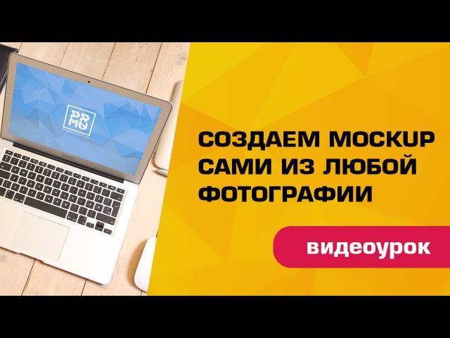 Создаем Mockup мокап PSD самостоятельно Подробный видеоурок