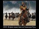Россия не Русь! Россия - наследница Золотой Орды