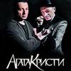 Агата Кристи - официальная группа ВКонтакте