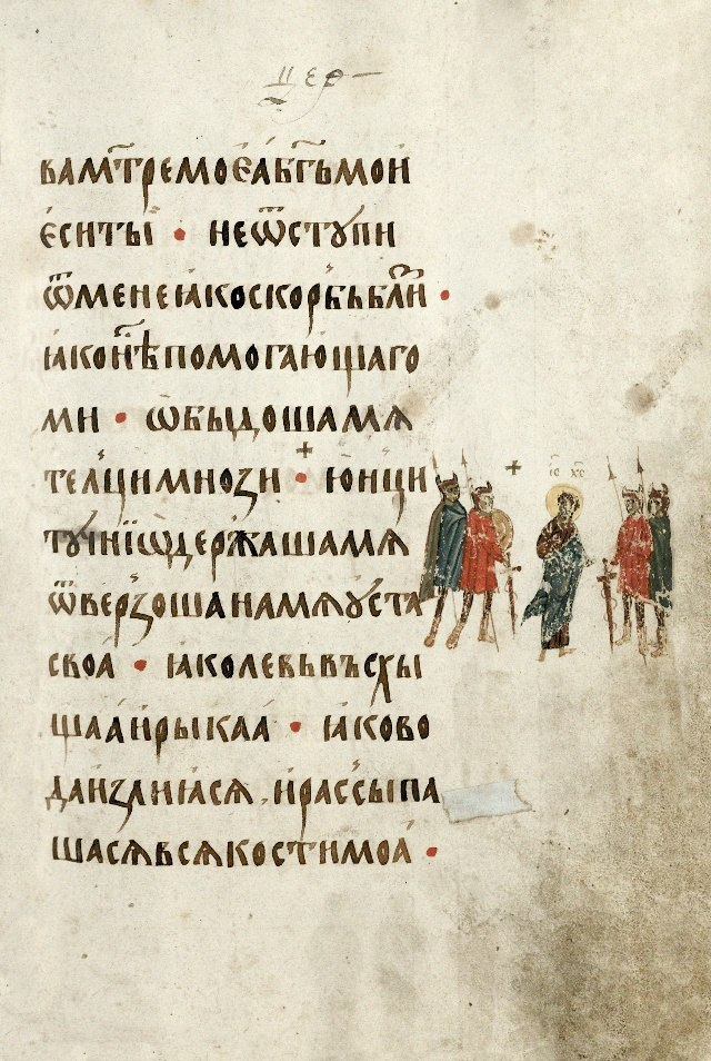 Угличская Псалтирь 1485 г.