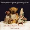 HAPPY SPRING BEAR! - Весенняя ярмарка подарков