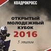 Открытый Молодёжный кубок СЗФО 2016г.