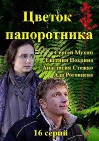 Цветок папоротника (Сериал 2015)
