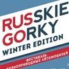 RUSSKIE GORKY: WINTER EDITION