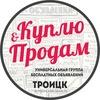 Объявления города Троицка