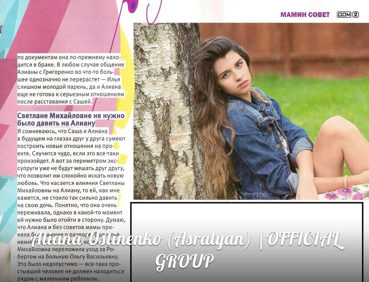 Журнал  дом 2. - Страница 2 U1HQU7iWsGc