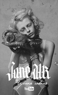 JANE AIR — Чёрная гавань
