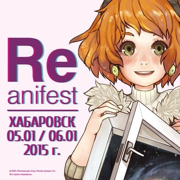Афиша Хабаровск Reanifest. Хабаровск 5-6 января