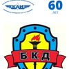 60 лет БКД КАИ