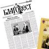 Православная газета «Благовест», г. Самара