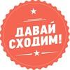 Давай Сходим! Астана