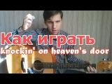 Как играть и петь очень ЛЕГКУЮ песню под гитару. Knockin' on heaven's door урок