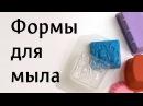 Формы для мыла основы домашнего мыловарения