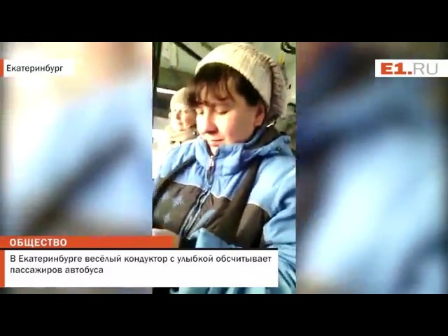 В Екатеринбурге весёлый кондуктор с улыбкой обсчитывает пассажиров автобуса