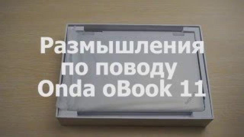 Размышления по поводу Onda oBook 11 не обзор китайский перепланшета и недо ноутбука а просто мысли