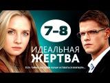Идеальная жертва 7 и 8 серия мелодрама сериал фильм 2015 онлайн