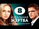 Идеальная жертва 8 серия мелодрама сериал фильм 2015 онлайн
